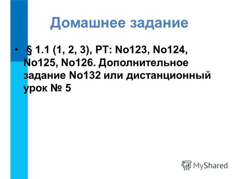 Практическая работа работа 11 «Создам табличные модели» компьютерного практикума с. 177 - 182