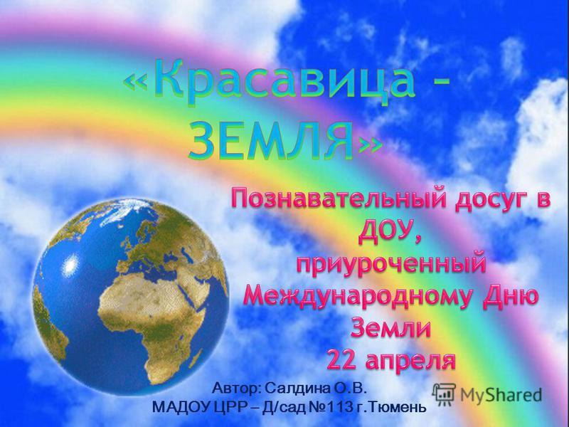 Автор: Салдина О.В. МАДОУ ЦРР – Д/сад 113 г.Тюмень