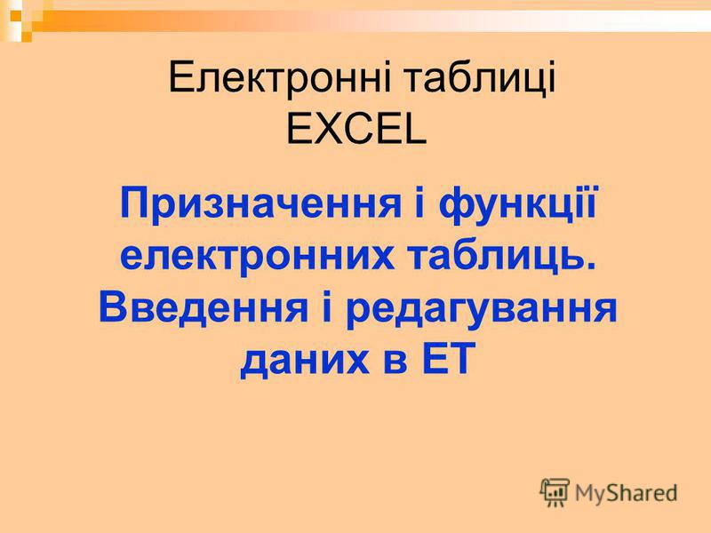 Електронні таблиці EXCEL Призначення і функції електронних таблиць. Введення і редагування даних в ЕТ