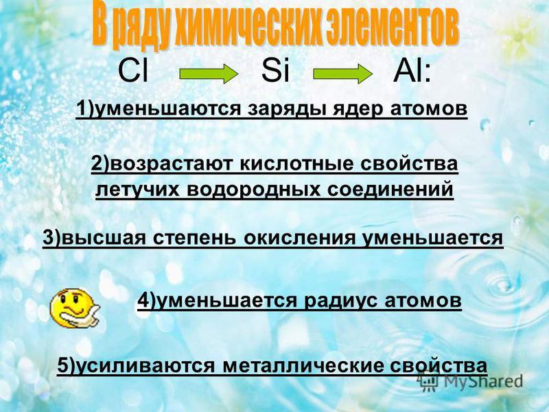 Cl Si Al: 1)уменьшаются заряды ядер атомов 2)возрастают кислотные свойства летучих водородных соединений 3)высшая степень окисления уменьшается 4)уменьшается радиус атомов 5)усиливаются металлические свойства