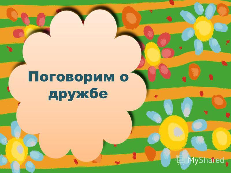 http://goldina-myclas.ucoz.ru/. Поговорим о дружбе
