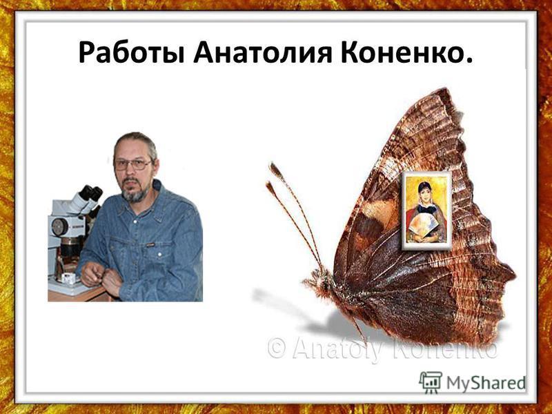 Работы Анатолия Коненко.