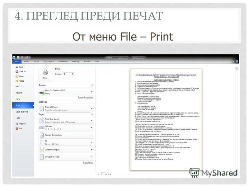 4. ПРЕГЛЕД ПРЕДИ ПЕЧАТ От меню File – Print