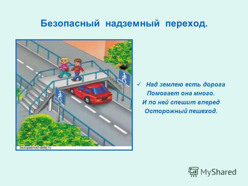 Безопасный надземный переход. Над землею есть дорога Помогает она много. И по ней спешит вперед Осторожный пешеход.