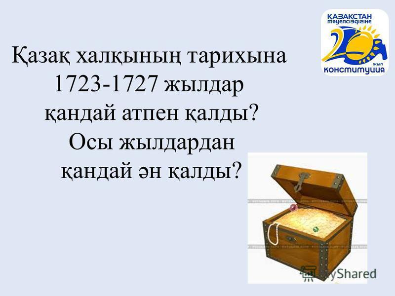 Қазақ халқының тарихына 1723-1727 жылдар қандай атпен қалды? Осы жылдардан қандай ән қалды?