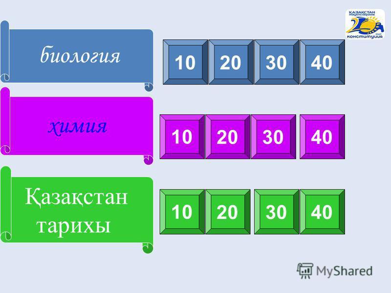 биология химия Қазақстан тарихы 30402010 40302010 40302010