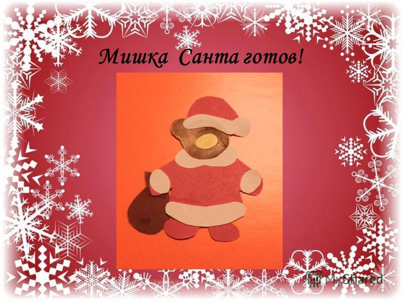 Мишка Санта готов!