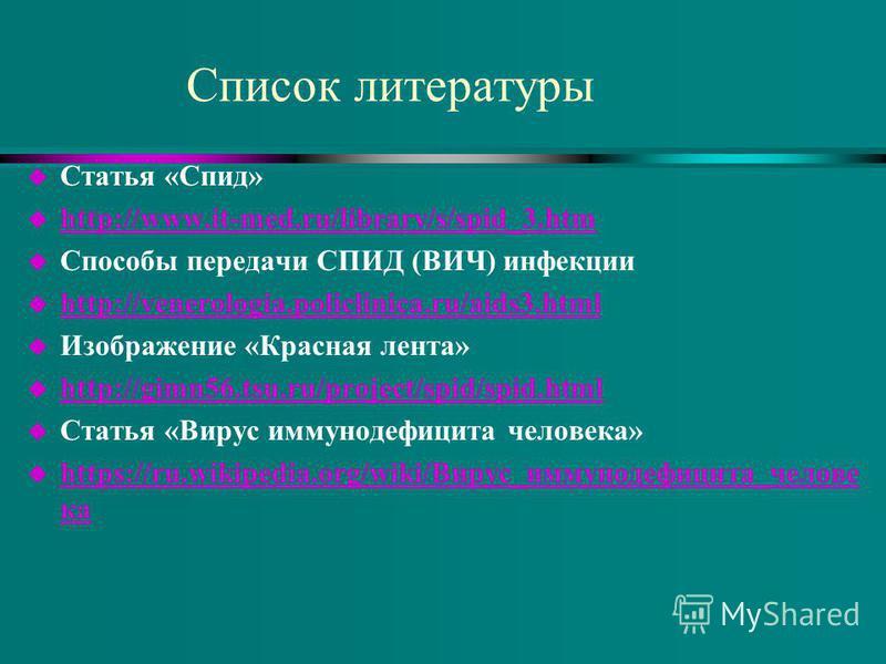 u Статья «Спид» u http://www.it-med.ru/library/s/spid_3. htm http://www.it-med.ru/library/s/spid_3. htm u Способы передачи СПИД (ВИЧ) инфекции u http://venerologia.policlinica.ru/aids3. html http://venerologia.policlinica.ru/aids3. html u Изображение