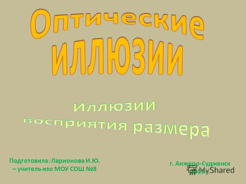 Подготовила: Ларионова И.Ю. – учитель изо МОУ СОШ 8 г. Анжеро-Судженск 2009 г.