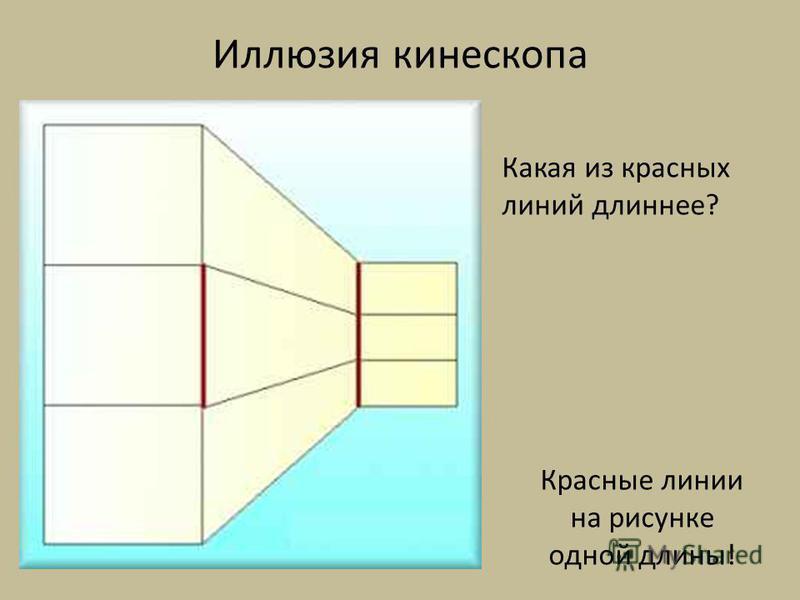 Иллюзия кинескопа Какая из красных линий длиннее? Красные линии на рисунке одной длины!