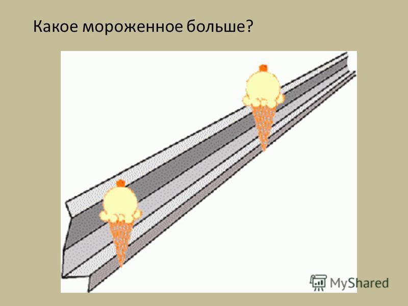Какое мороженное больше?
