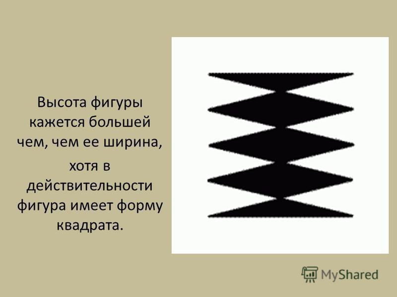 Высота фигуры кажется большей чем, чем ее ширина, хотя в действительности фигура имеет форму квадрата.