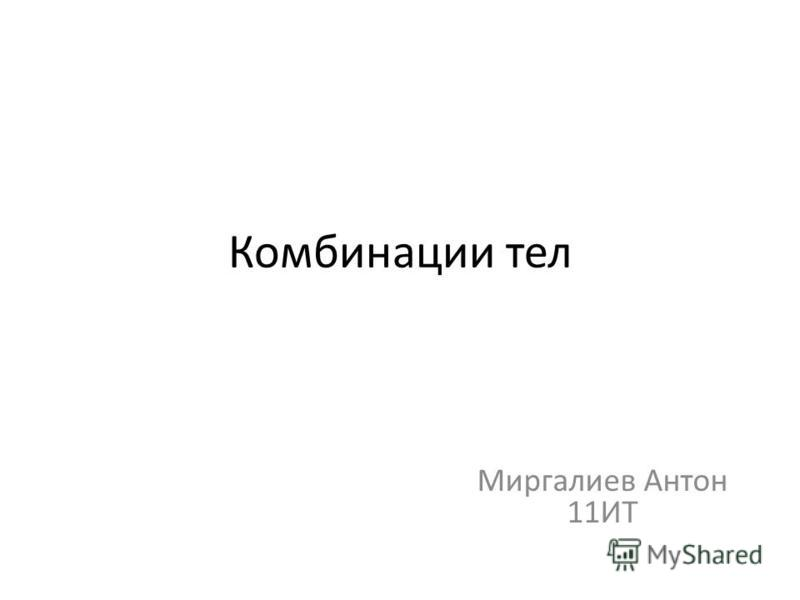 Комбинации тел Миргалиев Антон 11ИТ