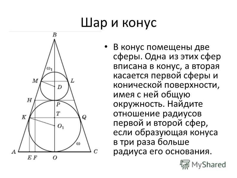 Шар и конус В конус помещены две сферы. Одна из этих сфер вписана в конус, а вторая касается первой сферы и конической поверхности, имея с ней общую окружность. Найдите отношение радиусов первой и второй сфер, если образующая конуса в три раза больше