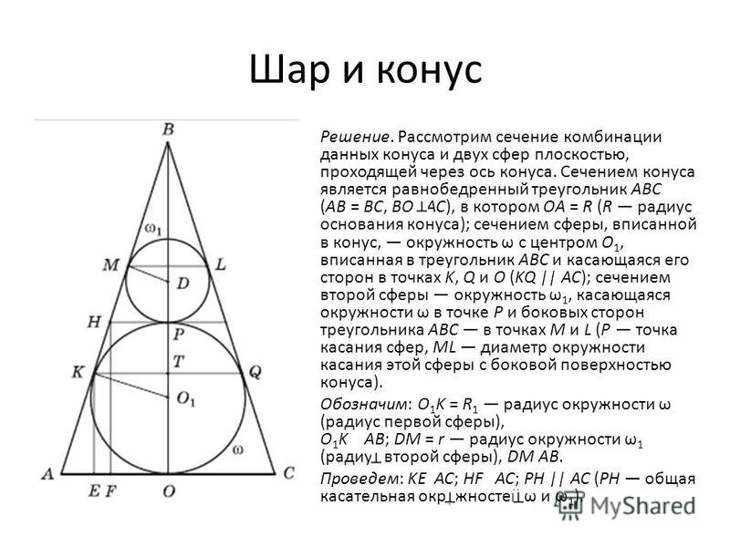 Шар и конус Решение. Рассмотрим сечение комбинации данных конуса и двух сфер плоскостью, проходящей через ось конуса. Сечением конуса является равнобедренный треугольник ABC (AB = BC, BO AC), в котором OA = R (R радиус основания конуса); сечением сфе
