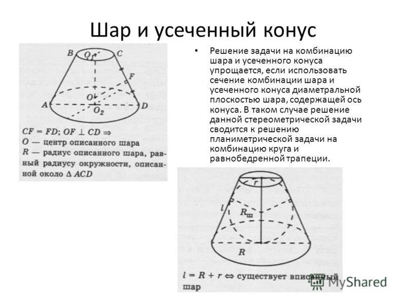 Шар и усеченный конус Решение задачи на комбинацию шара и усеченного конуса упрощается, если использовать сечение комбинации шара и усеченного конуса диаметральной плоскостью шара, содержащей ось конуса. В таком случае решение данной стереометрическо