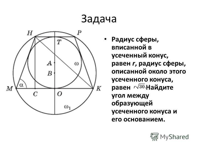 Задача Радиус сферы, вписанной в усеченный конус, равен r, радиус сферы, описанной около этого усеченного конуса, равен Найдите угол между образующей усеченного конуса и его основанием.
