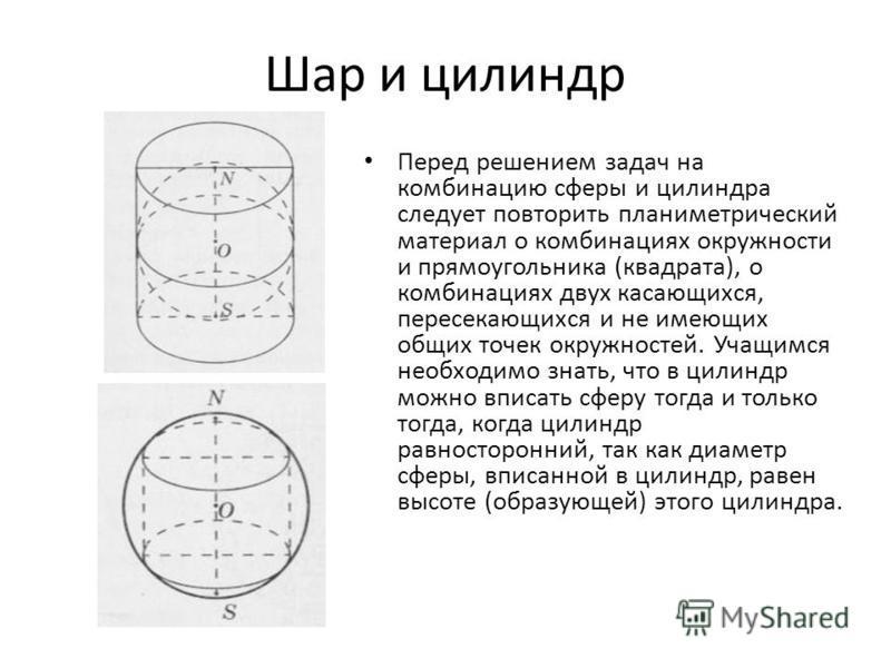 Шар и цилиндр Перед решением задач на комбинацию сферы и цилиндра следует повторить планиметрический материал о комбинациях окружности и прямоугольника (квадрата), о комбинациях двух касающихся, пересекающихся и не имеющих общих точек окружностей. Уч