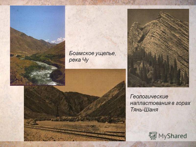 Боамское ущелье, река Чу Геологические напластования в горах Тянь-Шаня