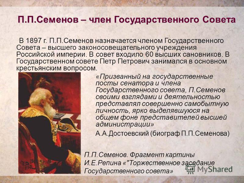 П.П.Семенов – член Государственного Совета В 1897 г. П.П.Семенов назначается членом Государственного Совета – высшего законосовещательного учреждения Российской империи. В совет входило 60 высших сановников. В Государственном совете Петр Петрович зан