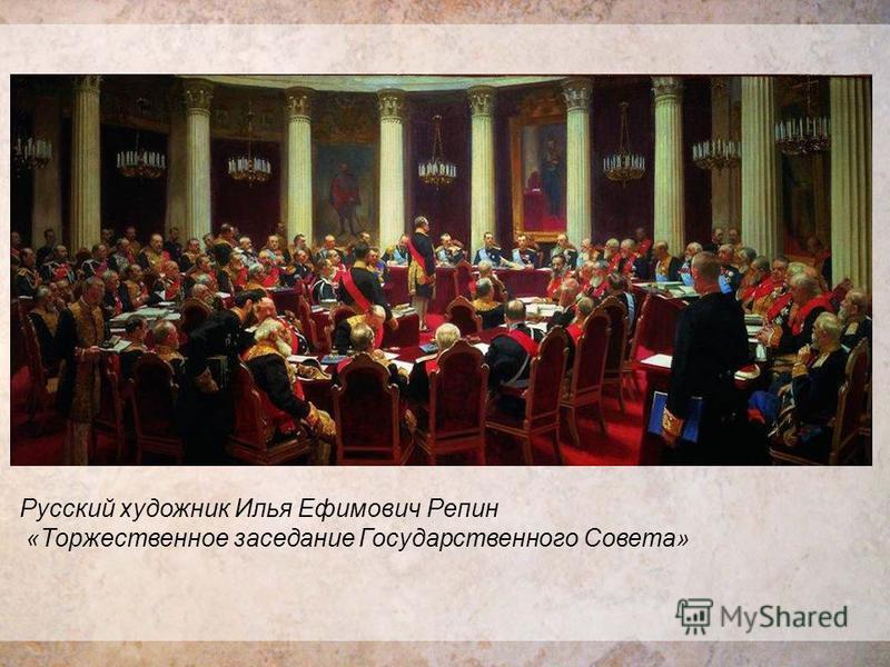 Русский художник Илья Ефимович Репин «Торжественное заседание Государственного Совета»