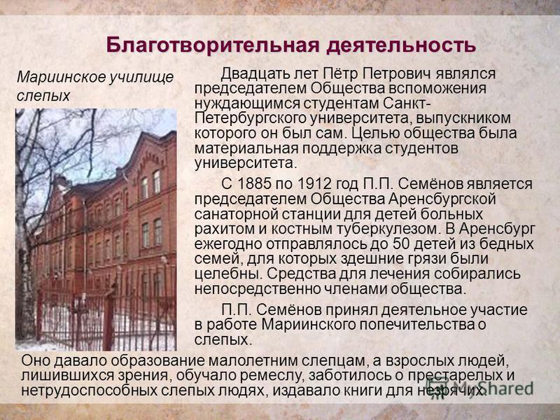 Благотворительная деятельность Двадцать лет Пётр Петрович являлся председателем Общества вспоможения нуждающимся студентам Санкт- Петербургского университета, выпускником которого он был сам. Целью общества была материальная поддержка студентов униве