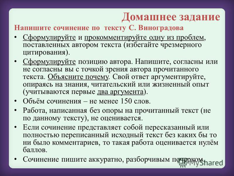 Домашнее задание Напишите сочинение по тексту С. Виноградова Сформулируйте и прокомментируйте одну из проблем, поставленных автором текста (избегайте чрезмерного цитирования). Сформулируйте позицию автора. Напишите, согласны или не согласны вы с точк