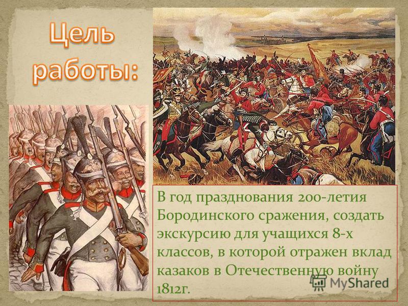 В год празднования 200-летия Бородинского сражения, создать экскурсию для учащихся 8-х классов, в которой отражен вклад казаков в Отечественную войну 1812 г.