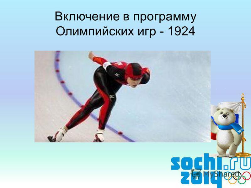Включение в программу Олимпийских игр - 1924