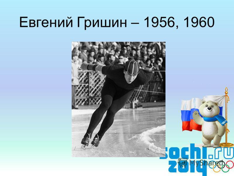 Евгений Гришин – 1956, 1960