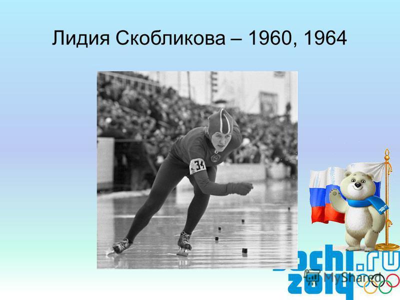 Лидия Скобликова – 1960, 1964