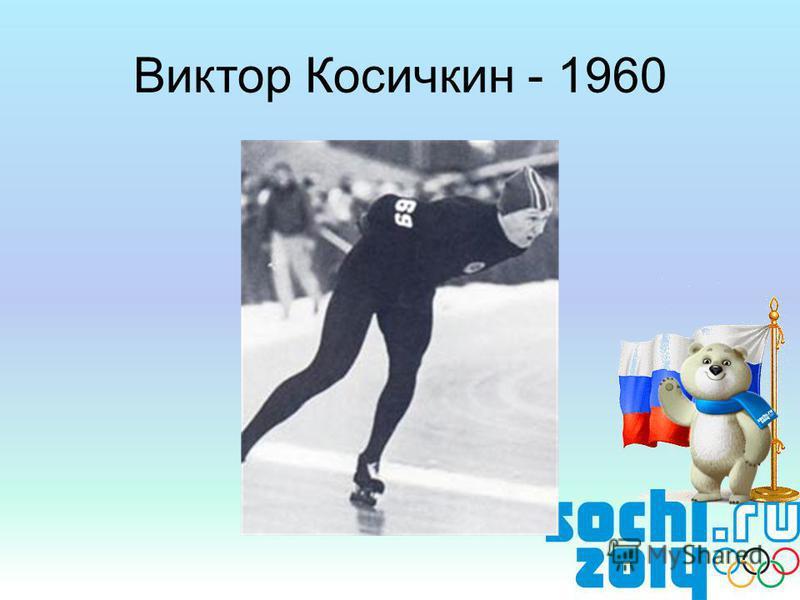 Виктор Косичкин - 1960