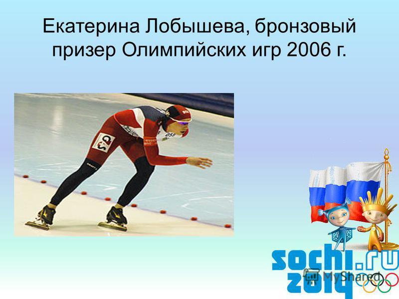 Екатерина Лобышева, бронзовый призер Олимпийских игр 2006 г.