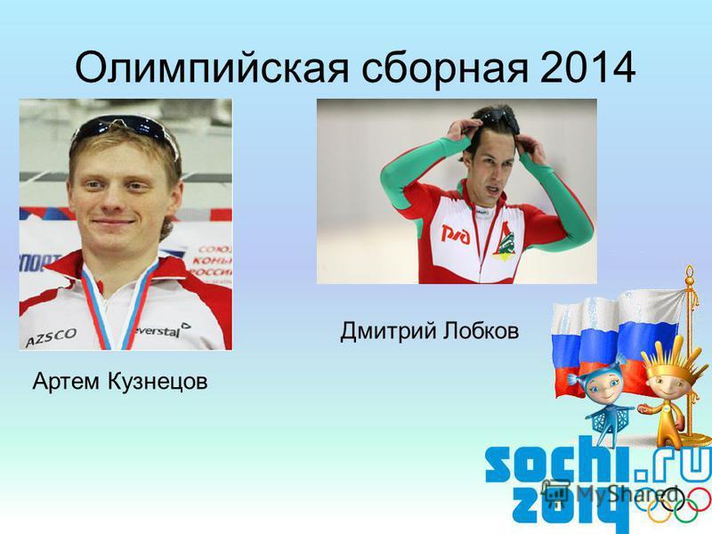 Олимпийская сборная 2014 Артем Кузнецов Дмитрий Лобков