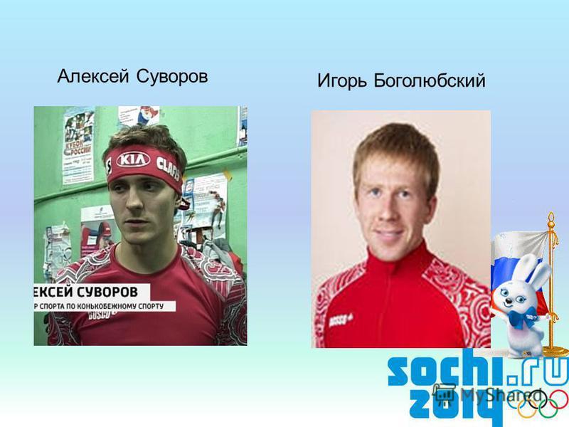 Алексей Суворов Игорь Боголюбский