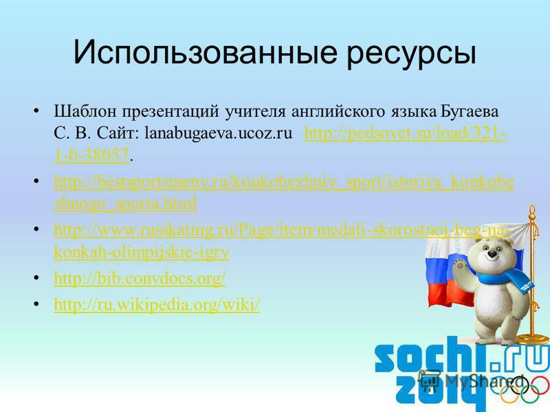 Шаблон презентаций учителя английского языка Бугаева С. В. Сайт: lanabugaeva.ucoz.ru http://pedsovet.su/load/321- 1-0-38057.http://pedsovet.su/load/321- 1-0-38057 http://bestsportsmeny.ru/konkobezhniy_sport/istoriya_konkobe zhnogo_sporta.html http://