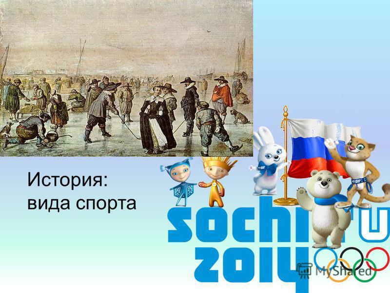 История: вида спорта
