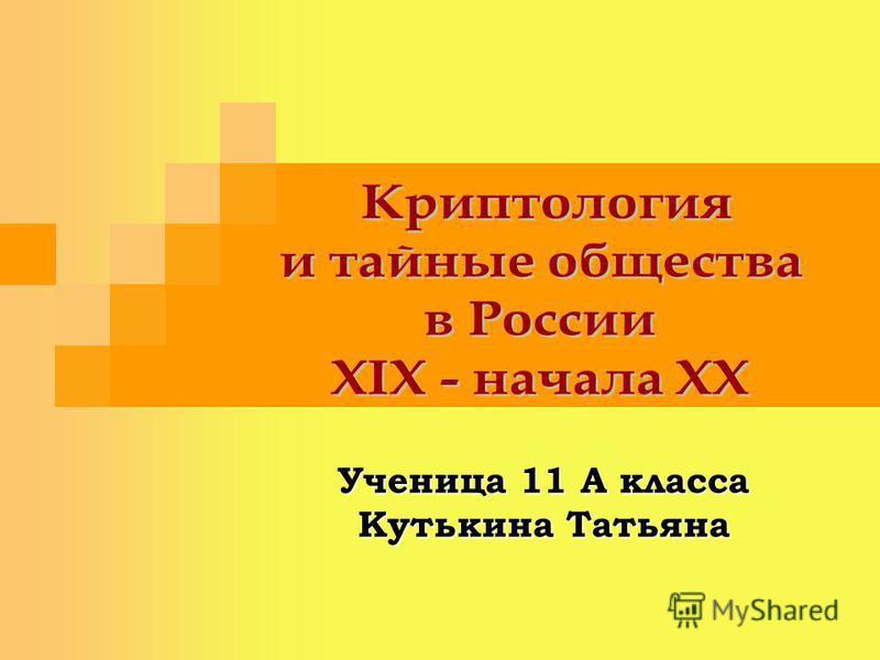 Ученица 11 А класса Кутькина Татьяна