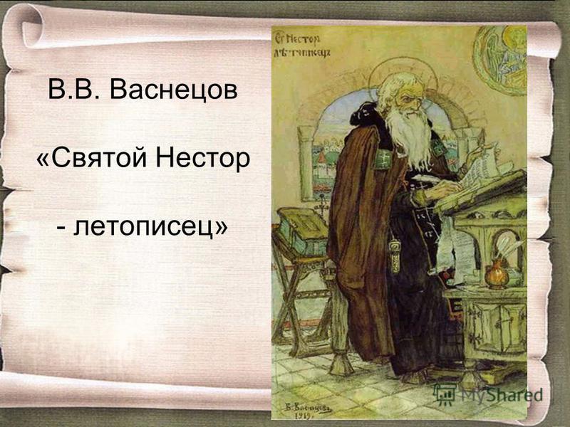 В.В. Васнецов «Святой Нестор - летописец»