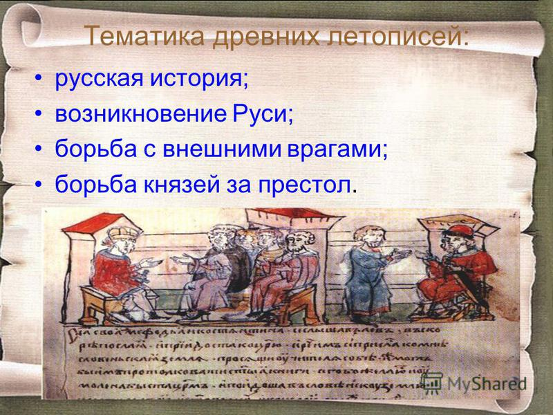 русская история; возникновение Руси; борьба с внешними врагами; борьба князей за престол. Тематика древних летописей: