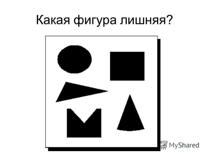 Какая фигура лишняя?