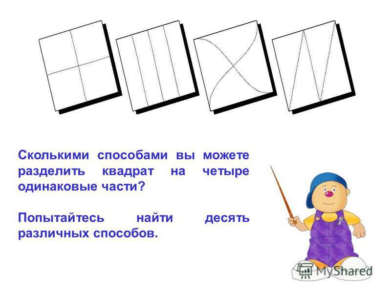Сколькими способами вы можете разделить квадрат на четыре одинаковые части? Попытайтесь найти десять различных способов.