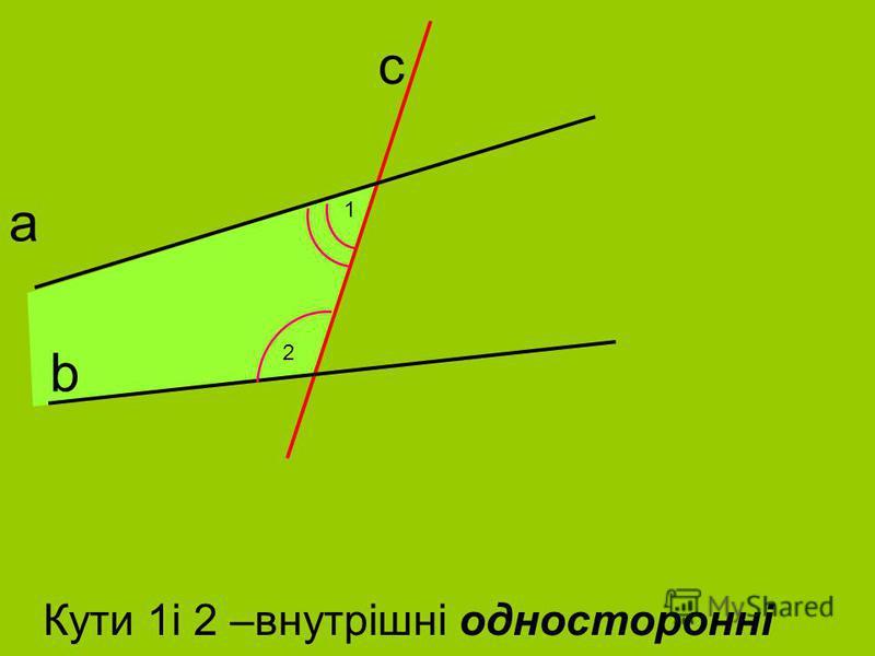 а b с 1 2 Кути 1i 2 –внутрiшнi одностороннi