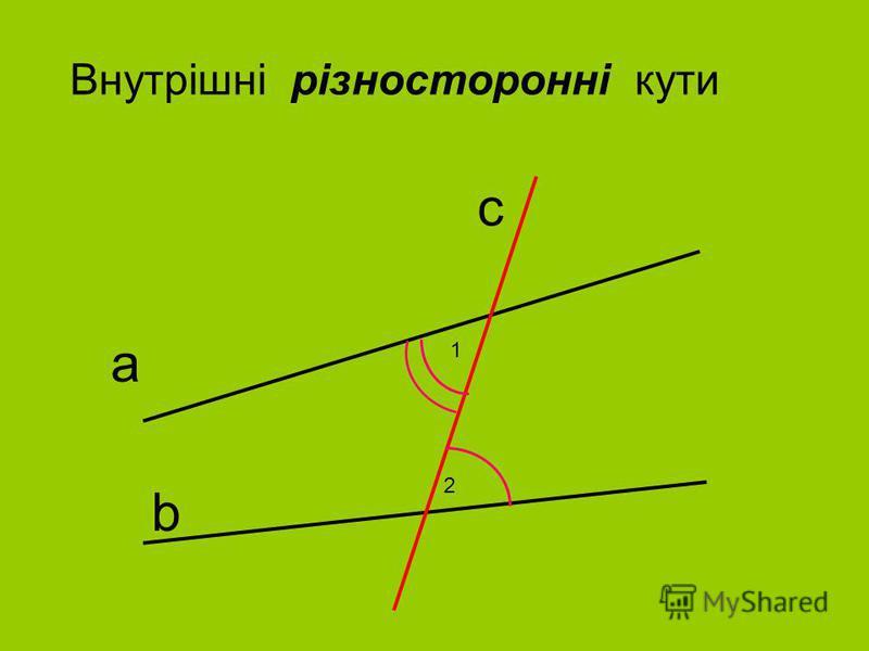 а b с Внутрiшнi рiзностороннi кути 1 2