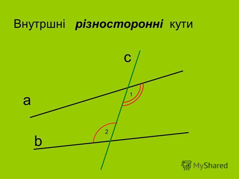 а b с Внутршнi рiзностороннi кути 1 2