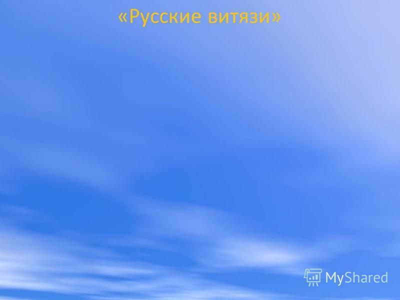 «Русские витязи»