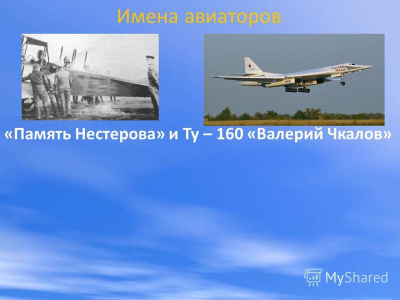 Имена авиаторов «Память Нестерова» и Ту – 160 «Валерий Чкалов»