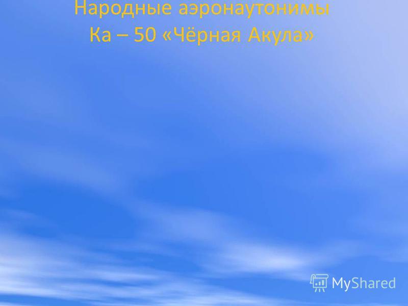 Народные аэронаутонимы Ка – 50 «Чёрная Акула»
