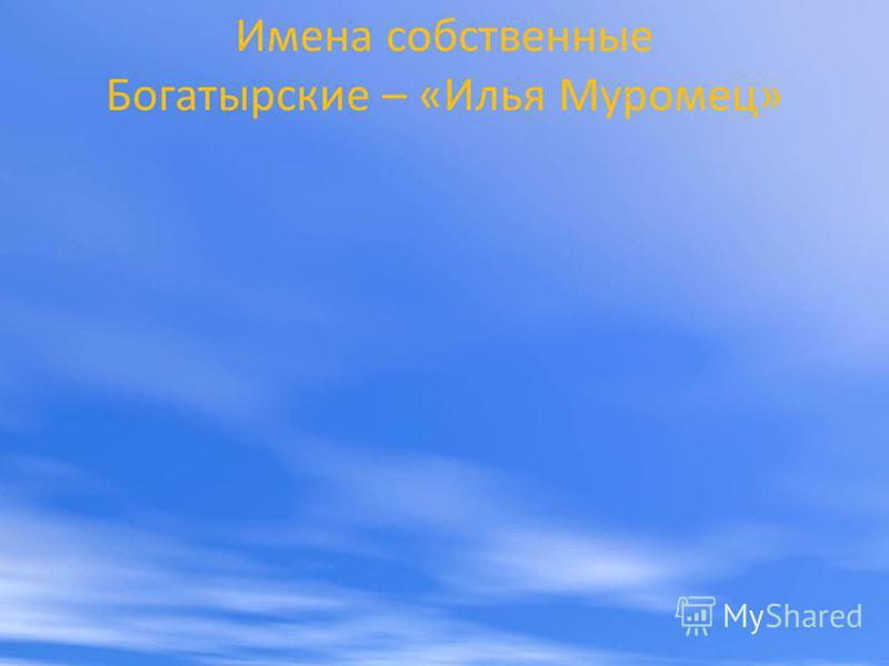 Имена собственные Богатырские – «Илья Муромец»