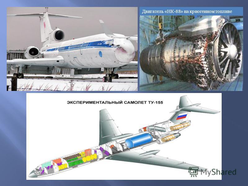 Двигатель « НК -88» на криогенном топливе